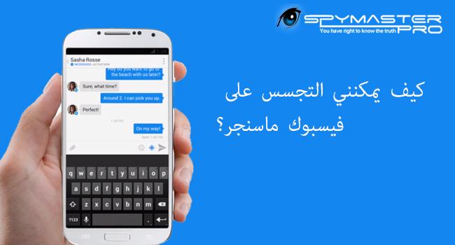 كيف يمكنني التجسس على فيسبوك ماسنجر؟ | آخر الأخبار والتحديثات على بلوق  الرسمية Spymaster Pro
