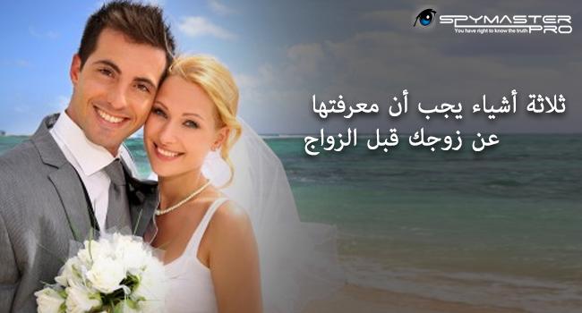 ثلاثة أشياء يجب أن معرفتها عن زوجك قبل الزواج