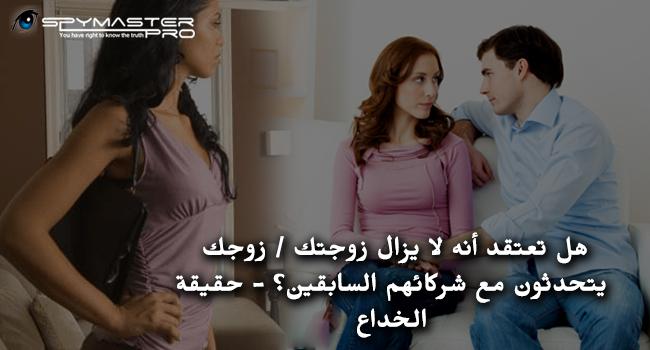 هل تعتقد أنه لا يزال زوجتك / زوجك يتحدثون مع شركائهم السابقين؟ - حقيقة الخداع