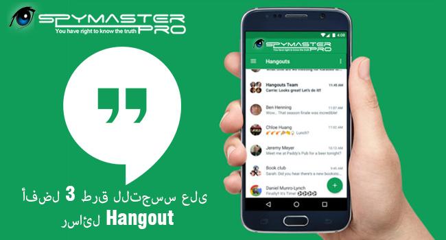 كيف يمكن التجسس على رسائل hangout