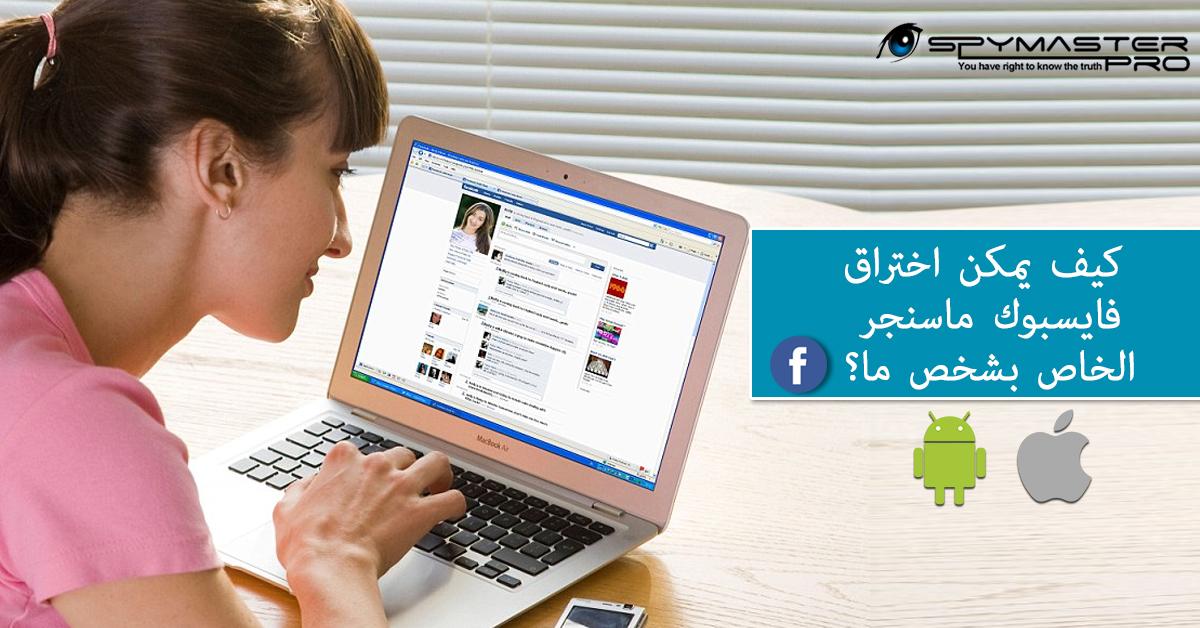 كيف يمكن اختراق فايسبوك ماسنجر الخاص بشخص ما؟