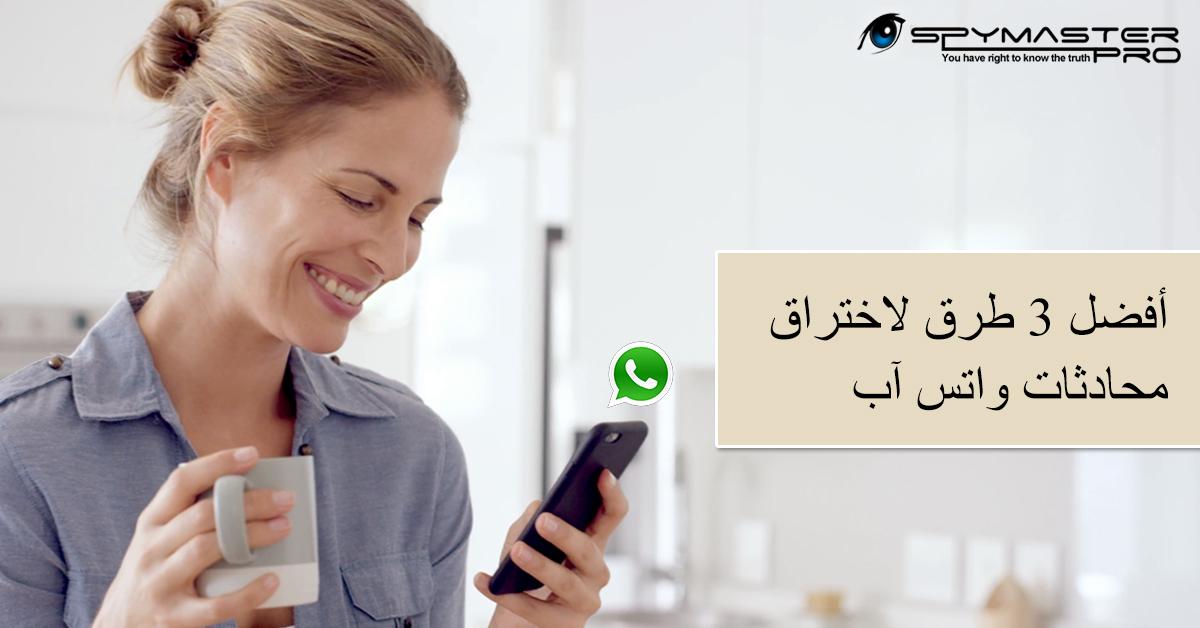 تطبيق تعقب محادثات واتس آب