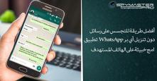 أفضل طريقة للتجسس على رسائل تطبيق WhatsApp
