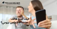 الخاص بزوجي؟ iPhone كيف أتتبع هاتف