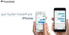 كيف يمكنك عرض الرسائل المحذوفة على iPhone؟