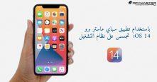 تجسس على نظام التشغيل iOS 14 باستخدام تطبيق سباي ماستر برو