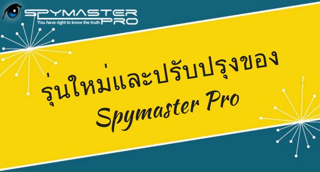 รุ่นใหม่และปรับปรุงของ spymaster pro