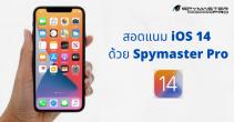 สอดแนม iOS 14 ด้วย Spymaster Pro